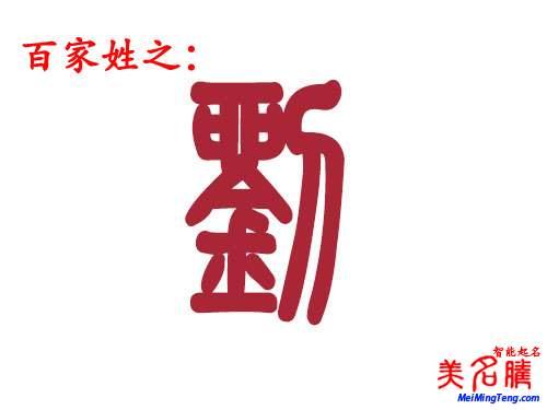 据史记《汉书》,《通志·氏族略》和《中国姓氏》所载,刘姓的起源主要