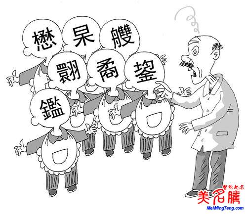 美媒称中国拟推更多汉字编码:未来起名可用生僻字
