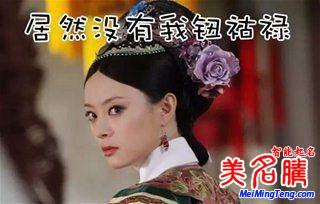中国古代拥有皇室血统的十个姓氏