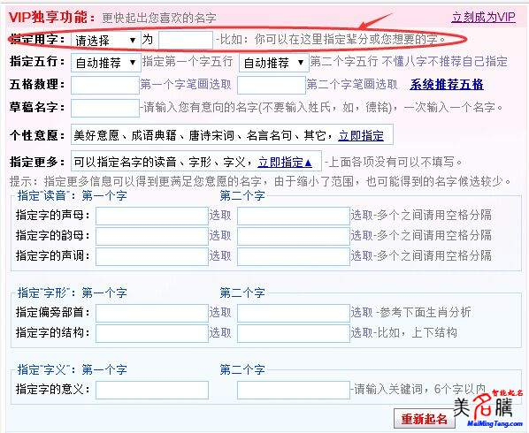 明朝皇族按辈分起名:名字=朱(姓氏)+辈分字+五行