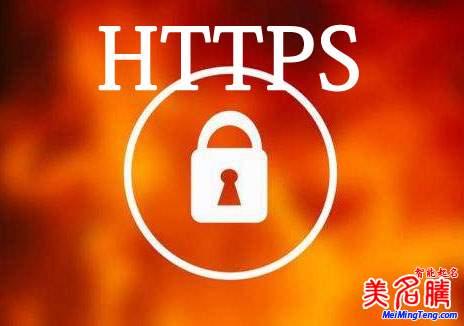起名更安全了 - 美名腾智能起名网启用安全的HTTPS服务