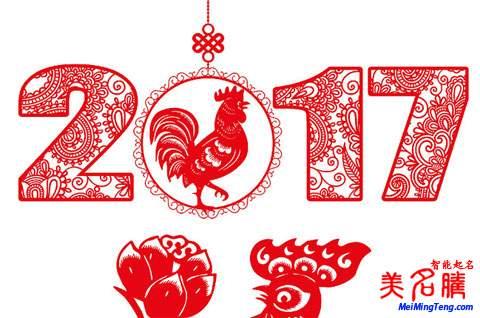 2017鸡年属鸡宝宝起名