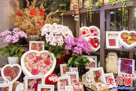 最新的花店起名,好听的花店名字
