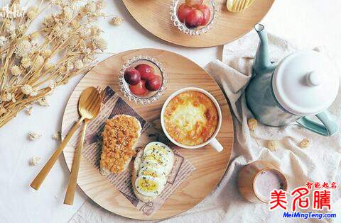 2017最新早餐店起名大全
