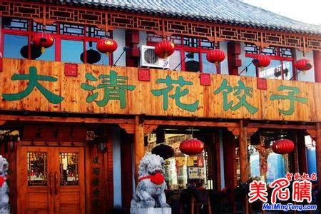新春说说饺子餐馆店名字由来及品牌起名