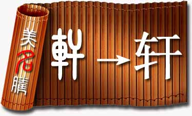 """2017年北京高考文理状元名字都有""""轩"""""""