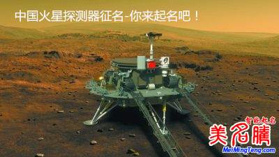 中国火星探测器全球征名-等你来起名!