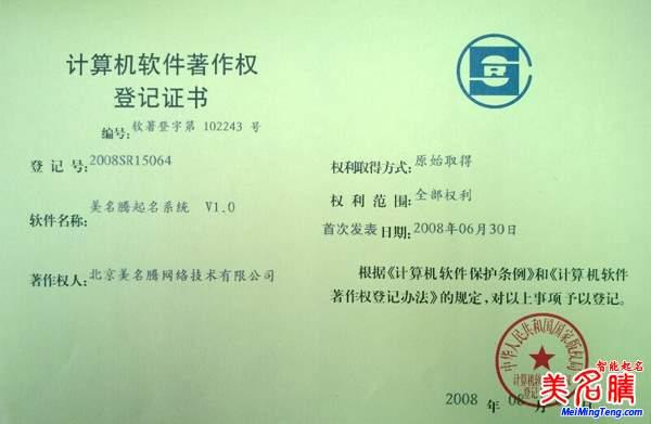 美名腾智能起名软件著作权及知识产权郑重声明