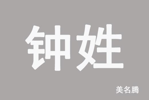 钟姓女宝宝属虎优雅的名字大全