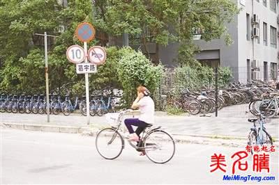 葛宇路以自己名字命名北京四环内道路被收录