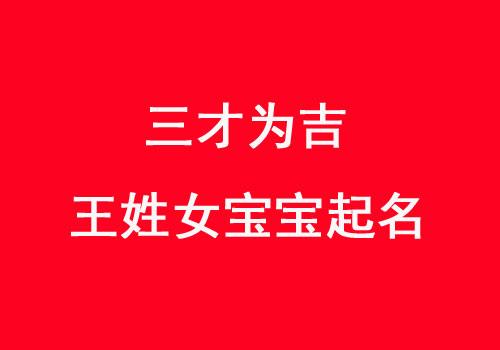 王姓女宝宝五格三才吉祥的名字大全2021