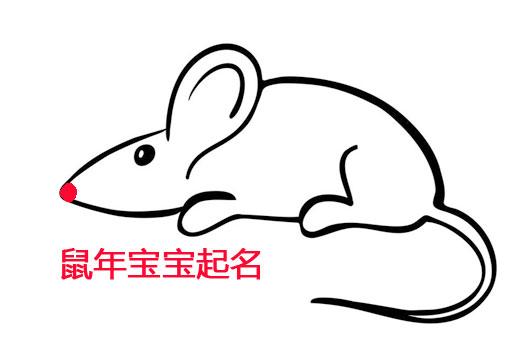鼠年男宝宝起名大气的名字