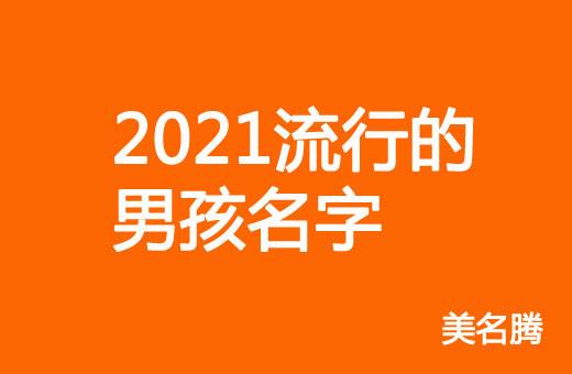2021今年流行的男宝宝名字大全