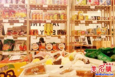 童趣的零食店铺起名